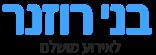 לוגו בני רוזנר
